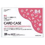 コクヨ カードケース(硬質) B4再生PET 業務用パック クケ-3004N 1パック(20枚)