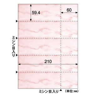 (まとめ)ヒサゴ チケット A4 5面/ローズOP1215 1冊(50シート) 【×5セット】
