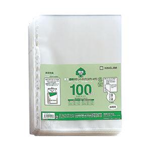 キングジム 再生透明ポケット A4タテ2・4・30穴 207P-100 1セット(1000枚:100枚×10パック) - 拡大画像