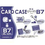 (まとめ)小野由 リサイクルカードケースOHB-7 1枚 【×50セット】