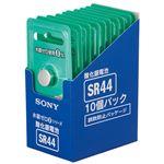 ソニー 酸化銀電池 水銀ゼロシリーズ1.55V SR44-10EC 1パック(10個)