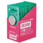 (まとめ)ソニー リチウムコイン電池水銀ゼロシリーズ 3.0V CR2450B10EC 1パック(10個)【×3セット】