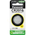 (まとめ)パナソニック コイン形リチウム電池CR2016P 1個【×20セット】