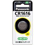 (まとめ)パナソニック コイン形リチウム電池CR1616P 1個【×20セット】