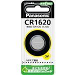 (まとめ)パナソニック コイン形リチウム電池CR1620 1個【×20セット】