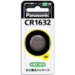(まとめ)パナソニック コイン形リチウム電池CR1632 1個【×20セット】