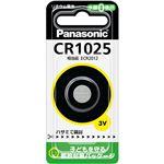 (まとめ)パナソニック コイン形リチウム電池CR-1025 1個【×20セット】