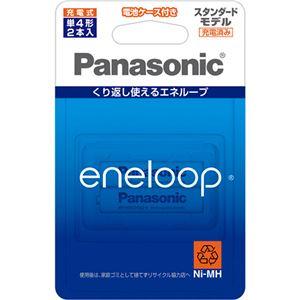 (まとめ)パナソニック 充電式ニッケル水素電池eneloop スタンダードモデル 単4形 BK-4MCC/2C 1パック(2本)【×5セット】 - 拡大画像