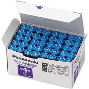 パナソニック アルカリ乾電池EVOLTAネオ 単4形 LR03NJN/40S 1箱(40本) - 拡大画像