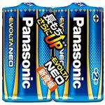 (まとめ)パナソニック アルカリ乾電池EVOLTAネオ 単2形 LR14NJ/2SE 1パック(2本)【×10セット】