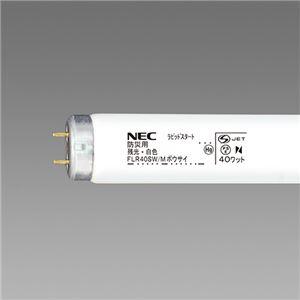 NEC 防災用残光蛍光ランプ直管ラピッドスタート形 40W形 白色 業務用パック FLR40SW/M ボウサイ 1パック(25本) - 拡大画像