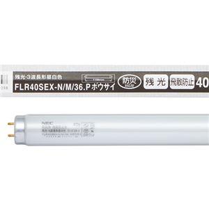 NEC 防災用残光ランプ 飛散防止直管ラピッドスタート 40形 3波長形 昼白色 FLR40SEX-N/M/36.Pボウサイ 1セット(25本) - 拡大画像