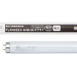 NEC 防災用残光ランプ直管ラピッドスタート 40形 3波長形 昼白色 FLR40SEX-N/M/36ボウサイ 1セット(25本) - 拡大画像