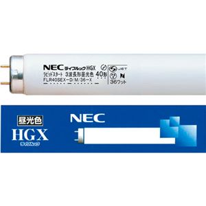 NEC 蛍光ランプ ライフルックHGX直管ラピッドスタート形 40W形 3波長形 昼光色 業務用パック FLR40SEX-D/M/36-X1パック(25本) - 拡大画像