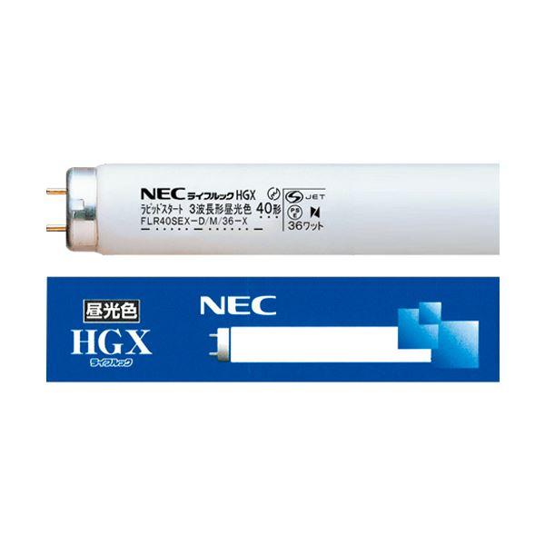 NEC 蛍光ランプ ライフルックHGX直管ラピッドスタート形 40W形 3波長形 昼光色 業務用パック FLR40SEX-D/M/36-X1パック(25本)