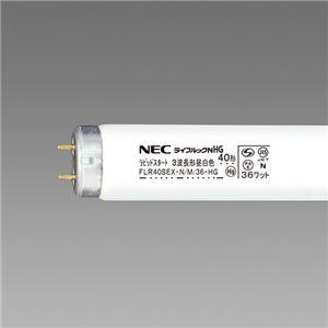 NEC 蛍光ランプ ライフルックHG直管ラピッドスタート形 40W形 3波長形 昼白色 業務用パック FLR40SEX-N/M36-HG1パック(25本) - 拡大画像