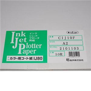 桜井 カラー用コート紙IJ80A2カット 594×420mm CIJ10F 1冊(50枚)