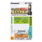 (まとめ)パナソニック コードレス電話機用充電池BK-T407 1個【×3セット】