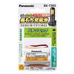 (まとめ)パナソニック コードレス電話機用充電池BK-T303 1個【×3セット】