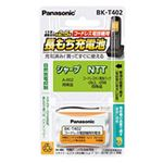 (まとめ)パナソニック コードレス電話機用充電池BK-T402 1個【×3セット】