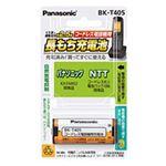 (まとめ)パナソニック コードレス電話機用充電池BK-T405 1個【×3セット】