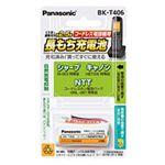 (まとめ)パナソニック コードレス電話機用充電池BK-T406 1個【×3セット】