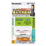 (まとめ)パナソニック コードレス電話機用充電池BK-T313 1個【×3セット】