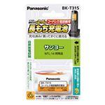 (まとめ)パナソニック コードレス電話機用充電池BK-T315 1個【×3セット】