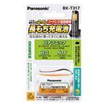 (まとめ)パナソニック コードレス電話機用充電池BK-T317 1個【×3セット】