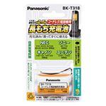 (まとめ)パナソニック コードレス電話機用充電池BK-T318 1個【×3セット】