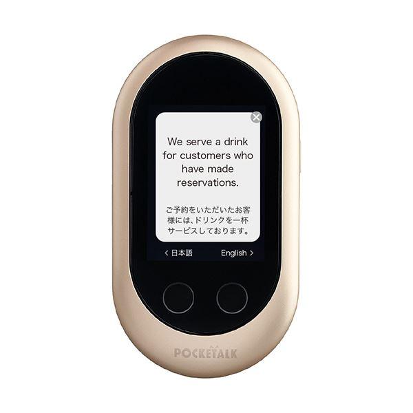 ソースネクストPOCKETALK(ポケトーク) Wシリーズ 商用・業務利用ライセンス付き W1CWG ゴールド 1台