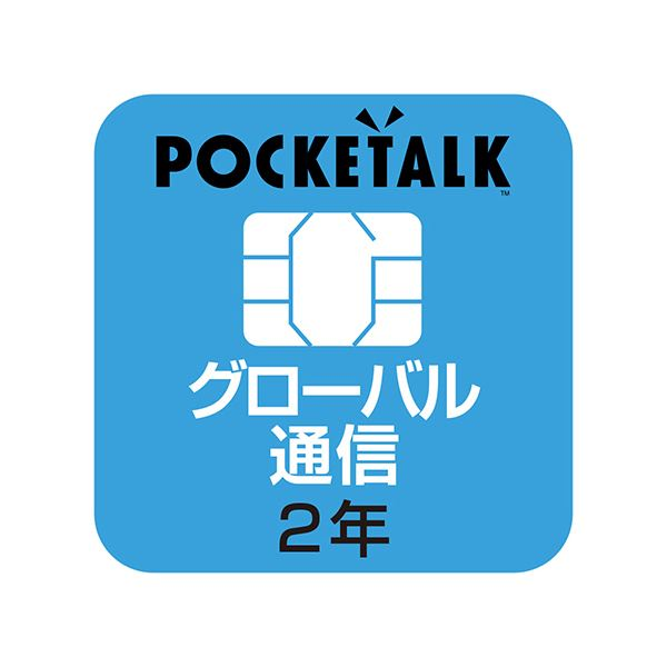 ソースネクストPOCKETALK(ポケトーク) シリーズ共通 専用グローバルSIM(2年) W1P-GSIM 1枚