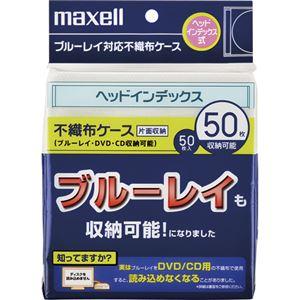 (まとめ)マクセル 不織布ケース インデックス式片面収納 ホワイト FBDIS-50WH 1パック(50枚)【×10セット】 - 拡大画像