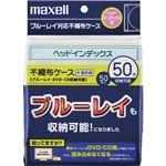 (まとめ)マクセル 不織布ケース インデックス式片面収納 ホワイト FBDIS-50WH 1パック(50枚)【×10セット】