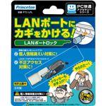 (まとめ)プリンストン LANポートロックPTC-LPL 1個【×3セット】