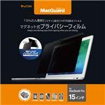 ユニーク MacGuardマグネット式プライバシーフィルム MacBookPro 15インチ用 MBG15PF 1枚