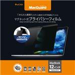 ユニーク MacGuardマグネット式プライバシーフィルム MacBook 12インチRetina 2016/2017用 MBG12PF21枚