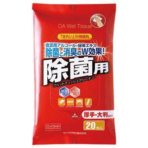 (まとめ)サンワサプライ OAウェットティッシュ除菌用 ハンディパック CD-WT9H20 1個(20枚)【×10セット】 - 拡大画像