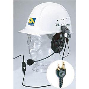 アルインコ ヘルメット用ヘッドセットEME53A 1個 - 拡大画像