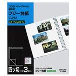 コクヨ フリーアルバム替台紙 四つ切フリー台紙(スリム)ア-194N 1セット(150枚:3枚×50パック)