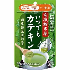 三井銘茶 有機粉末茶 いつでもカテキン40g/袋 1セット(24袋) - 拡大画像