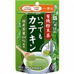 三井銘茶 有機粉末茶 いつでもカテキン40g/袋 1セット(24袋)