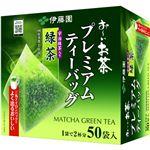 伊藤園 おーいお茶プレミアムティーバッグ 宇治抹茶入り緑茶 1セット(300バッグ:50バッグ×6箱)