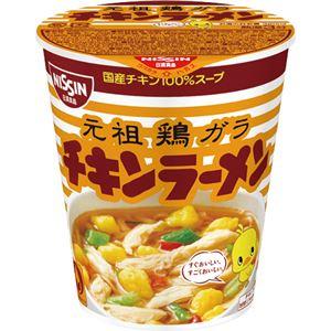 日清食品 チキンラーメンカップ タテ型64g 1ケース(20食) - 拡大画像