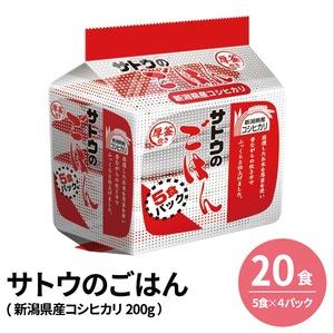 (まとめ)サトウのごはん (20食:5食×4パック)新潟県産コシヒカリ 200g - 拡大画像