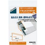 コクヨ ドキュメントポケットハーフタイプ A4用 タホ-24 1セット(20片:2片×10パック)