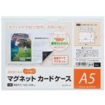 マグエックス マグネットカードケースツヤ有り A5 MCARD-A5G 1セット(10枚)