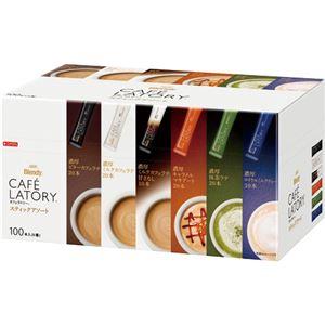 味の素AGF ブレンディ カフェラトリースティック 6種アソート 1セット(300本:100本×3箱) - 拡大画像
