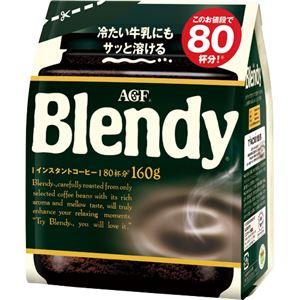 味の素AGF ブレンディ 160g 1ケース(12袋) - 拡大画像