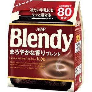 味の素AGF ブレンディまろやかな香りブレンド 160g 1ケース(12袋) - 拡大画像